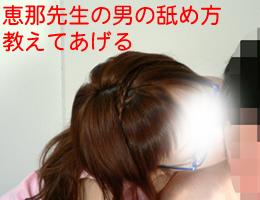 恵那先生の男の舐め方教えてあげる