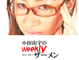 小田由宇のWeeklyザーメン