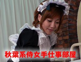 秋葉系侍女手仕事部屋