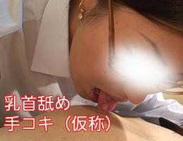 乳首舐め手コキ(仮称)