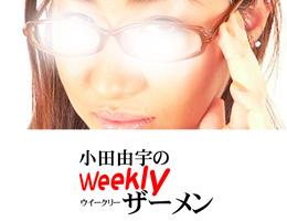 小田由宇のWeeklyザーメン