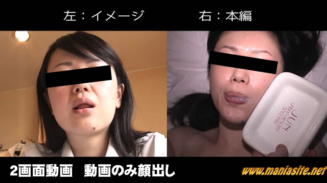 Facial cum shot on married woman. Collect semen in the mouth. (2-screen video) #2