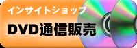 DVD通信販売